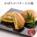 【常温配送】元祖!かぼちゃバターどら焼き 5個入≪簡易包装≫どら焼き かぼちゃ 南瓜 バター バターどら ギフト…