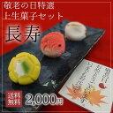 ★ポイント2倍★【冷凍配送】敬老の日特選 上生菓子【長寿】 鶴 亀 鯛 和菓子 上生菓子
