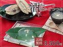 【冷凍配送】酒すいーつ竹かごつつみ 【送料無料】 お誕生日 御祝 日本酒 ギフト 和菓子 お礼 プレゼント 日本酒スイーツセット