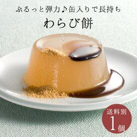 わらび餅 1個(バラ)【RCP】【10P03Dec16】