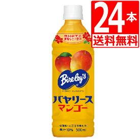 沖縄バヤリース マンゴー 500ml×24本[1ケース][沖縄限定][送料無料]  ペットボトル