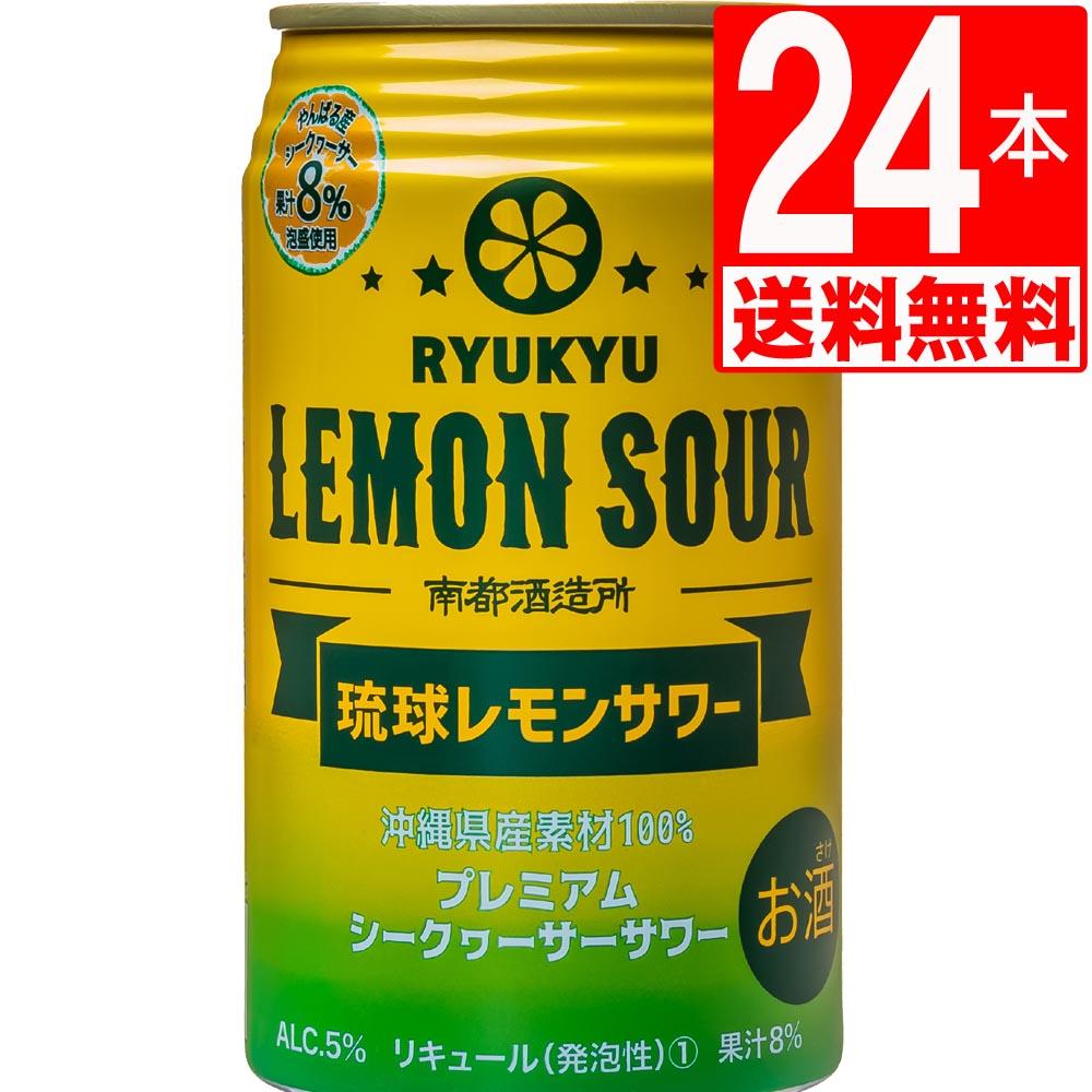 南都酒造所 琉球レモンサワー アルコール5度(泡盛+シークヮーサー) 350ml×24缶[送料無料]