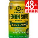 南都酒造所 琉球レモンサワー アルコール5度(泡盛+シークヮーサー) 350ml×48缶[送料無料] 合計2ケース