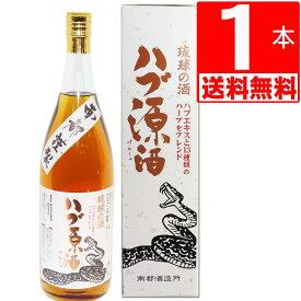 南都酒造所 ハブ源酒 (ハブエキス+13種のハーブ) 35度1.8L×1本 [送料無料]ハブ酒 ハブ原酒