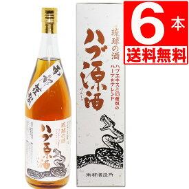 南都酒造所 ハブ源酒 (ハブエキス+13種のハーブ) 35度1.8L×6本 [送料無料]ハブ酒 ハブ原酒