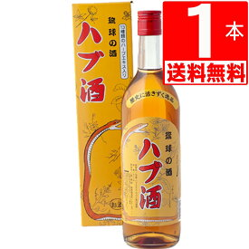 南都酒造 ハブ酒 25度 720ml×1本 [送料無料] 泡盛ベース+ハブエキス+13種類のハーブブレンド