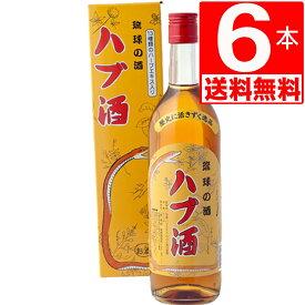 南都酒造 ハブ酒 25度 720ml×6本 [送料無料] 泡盛ベース+ハブエキス+13種類のハーブブレンド