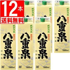 琉球泡盛 八重泉30度 紙パック1.8L×12本[送料無料]沖縄のお酒 人気のあわもり やえせん