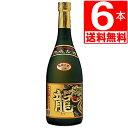 琉球泡盛 金武酒造 龍ゴールド 古酒25度 720ml×6本瓶 [送料無料] 贈り物 お祝いの席に 龍 の絵柄 土産 あわもり