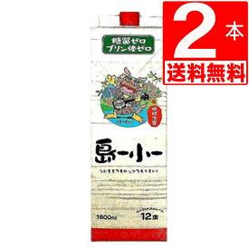 琉球泡盛 新里酒造 島ー小ー(しまーぐゎー) 12度 1.8L紙パック×2本 [送料無料] 沖縄最古の倉本 新里酒造