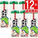 琉球泡盛 久米島の 久米仙30度 一升 紙パック1.8L×12本 [送料無料] 爽やかな飲み口