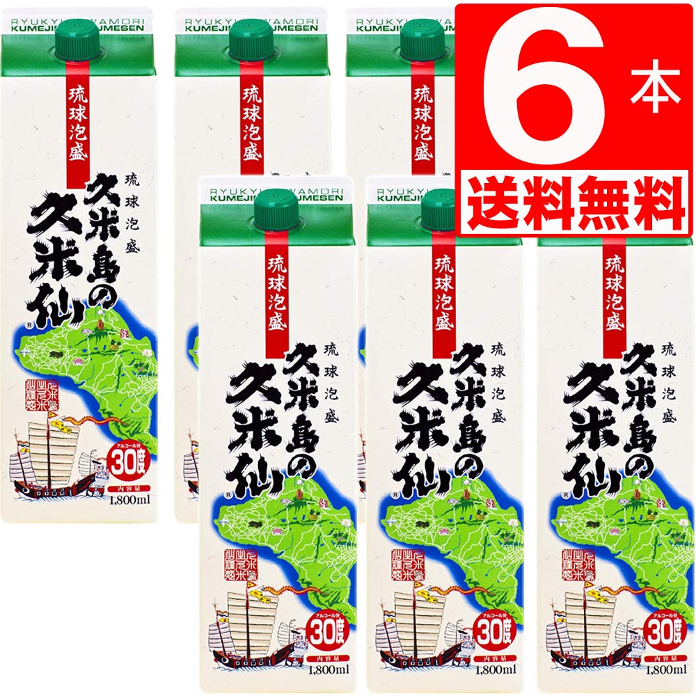琉球泡盛 久米島の久米仙30度 紙パック1.8L×6本[送料無料]
