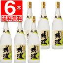 琉球泡盛 残波25度瓶 1.8L×6本[送料無料]