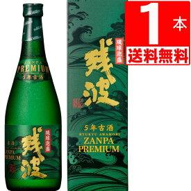 琉球泡盛[古酒] 残波プレミアム35度 720ml瓶[送料無料] 沖縄 お酒
