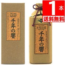琉球泡盛 今帰仁酒造 千年の響 古酒43度 720ml×1本瓶[送料無料]