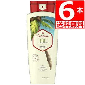 オールドスパイス ボディーソープ Old Spice フィジー Fiji ボディーウォッシュ 473ml×6本[送料無料]男性に人気/輸入雑貨