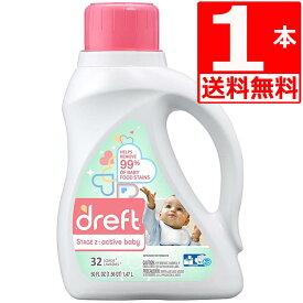 ドレフト リキッドアクティブベイビー 洗濯用液体洗剤(全年齢対応可能)1478ml×1本[送料無料]パンパースがおススメする赤ちゃん用洗濯洗剤