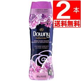 ダウニービーズ 香り付けビーズ インフュージョン ラベンダー Infusions Lavender Serenity 285g×2本[送料無料]
