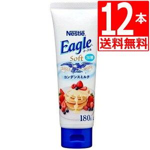 ネスレ イーグルソフト 練乳(Condensed Milk) 180g×12本[送料無料]Nestle Eagle ワシミルク 使いやすいチューブタイプ練乳 チャイやコーヒーによく合う 沖縄お土産