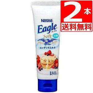 ネスレ イーグルソフト 練乳(Condensed Milk) 180g×2本[送料無料]Nestle Eagle ワシミルク 使いやすいチューブタイプ練乳