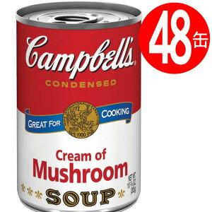 キャンベルスープ クリームマッシュルーム 298g×48缶[送料無料][輸入食品]