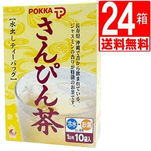 水出しさんぴん茶 沖縄ポッカさんぴん茶 ティーバッグ(8g×10袋)×24箱[送料無料]
