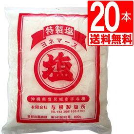 沖縄の家庭の塩 ヨネマース 800g×20袋[送料無料]
