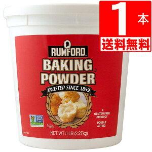 業務用 ラムフォード ベーキングパウダー2.27kg[送料無料] RUMFORDアルミフリー Baking Powder