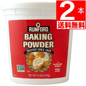 ラムフォード ベーキングパウダー 2.27kg×2本 [送料無料] RUMFORD アルミフリー Baking Powder 業務用 ベーキングパウダー