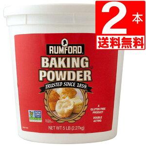 業務用 ラムフォード ベーキングパウダー 2.27kg×2本[送料無料] RUMFORDアルミフリー Baking Powder