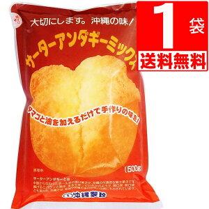 沖縄製粉 サーターアンダギーミックス 500g×1袋 [送料無料]