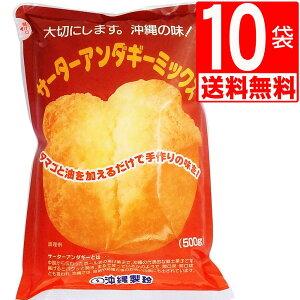 沖縄製粉 サーターアンダギーミックス 500g×10袋 [送料無料]