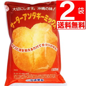 沖縄製粉 サーターアンダギーミックス 500g×2袋 [送料無料]