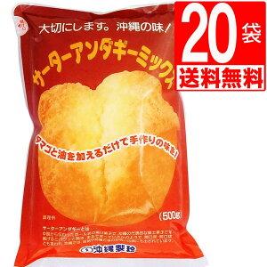 沖縄製粉 サーターアンダギーミックス 500g×20袋 [送料無料]