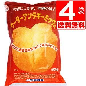 沖縄製粉 サーターアンダギーミックス 500g×4袋 [送料無料]
