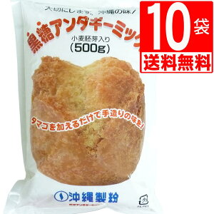 沖縄製粉 黒糖 サーターアンダギーミックス 500g×10袋 [送料無料] 黒糖アンダギーミックス アンダギーMIX