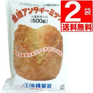 沖縄製粉 黒糖 サーターアンダギーミックス 500g×2袋 [送料無料] 黒糖アンダギーミックス アンダギーMIX