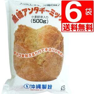 沖縄製粉 黒糖 サーターアンダギーミックス 500g×6袋 [送料無料] 黒糖アンダギーミックス アンダギーMIX