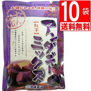 沖縄製粉 紅芋 サーターアンダギーミックス 350g×10袋 [送料無料] ご家庭でお手軽にアンダギーパーティ じょーとーむん