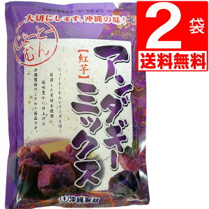 沖縄製粉 紅芋 サーターアンダギーミックス 350g×2袋 [送料無料] ご家庭でお手軽にアンダギーパーティ じょーとーむん