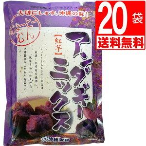 沖縄製粉 紅芋 サーターアンダギーミックス 350g×20袋 [送料無料] ご家庭でお手軽にアンダギーパーティ じょーとーむん
