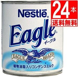 ネスレ イーグル 練乳(Condensed Milk) 385g×24本[送料無料] Nestle Eagle ワシミルク 沖縄 輸入食品