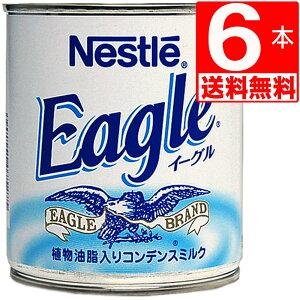 ネスレ イーグル 練乳(Condensed Milk) 385g×6本[送料無料] Nestle Eagle ワシミルク