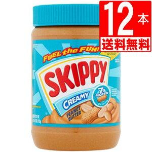 スキッピー ピーナッツバター クリーミー Skippy Peanut Butter Creamy 大容量16.3oz(462g)×12本[送料無料][輸入食品]
