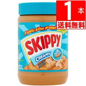 スキッピー ピーナッツバター クリーミー Skippy Peanut Butter Creamy 大容量16.3oz(462g)×1本[送料無料][輸入食品]