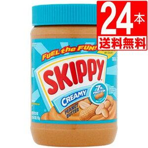 スキッピー ピーナッツバター クリーミー Skippy Peanut Butter Creamy 大容量16.3oz(462g)×24本[送料無料][輸入食品]