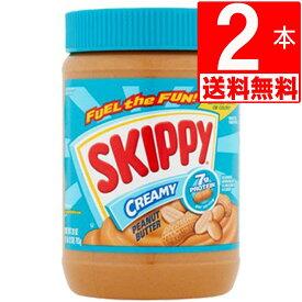 スキッピー ピーナッツバター クリーミー Skippy Peanut Butter Creamy 大容量16.3oz(462g)×2本[送料無料]