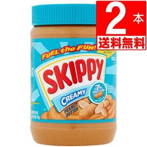スキッピー ピーナッツバター クリーミー Skippy Peanut Butter Creamy 大容量16.3oz(462g)×2本[送料無料][輸入食品]
