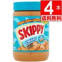 スキッピー ピーナッツバター クリーミー Skippy Peanut Butter Creamy 大容量16.3oz(462g)×4本[送料無料]