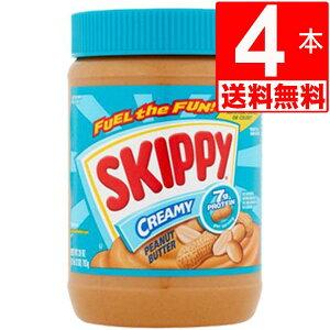 スキッピー ピーナッツバター クリーミー Skippy Peanut Butter Creamy 大容量16.3oz(462g)×4本[送料無料][輸入食品]